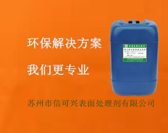 环保除锈剂(中性)