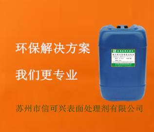 FST-B2014喷淋脱脂剂(低泡型)