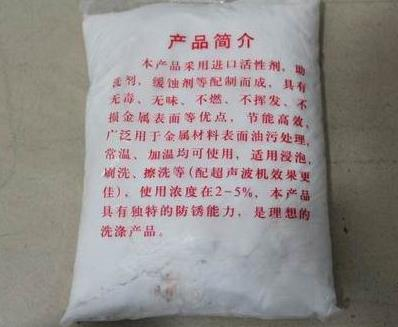 FST-A1012  钢铁电解除油粉